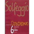 Сольфеджио для 6-го класса ДМШ, Нотное издание. Автор: Калужская Т.