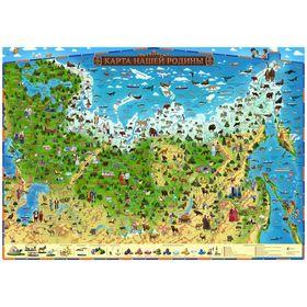 Интерактивная карта России для детей «Карта Нашей Родины», 59 х 42 см