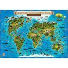 Карта Мира для детей «Животный и растительный мир Земли», 59 х 42 см, капсульная ламинация