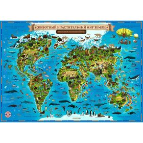 Интерактивная карта Мира для детей «Животный и растительный мир Земли», 59 х 42 см, капсульная ламинация