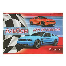 Альбом для рисования А4, 12 листов на скрепке, «Синее и оранжевое авто», обложка офсет 80 г/м2, блок офсет 100 г/м2 Ош