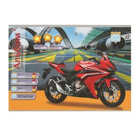 Альбом для рисования А4, 16 листов на скрепке «Мотогонки», обложка офсет 80 г/м2, блок офсет 100 г/м2 Ош