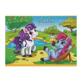 Альбом для рисования А4, 8 листов на скрепке «Пони на лужайке», блок офсет 100 г/м2 Ош