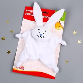 Игрушка для новорождённых «Зайка» Ош
