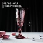 Бокал для шампанского «Ла-Манш», 160 мл, 7х20 см, цвет розовый