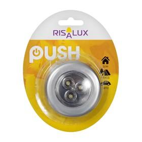 Светильник пушлайт 3 диода 6,5х6,5х2,3 см