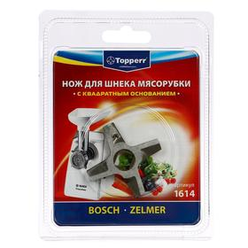 Нож Topperr для мясорубок ZELMER, BOSCH, двусторонний, 1шт Ош