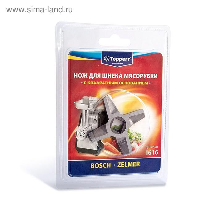 Нож с квадратным основанием Topperr для мясорубок Zelmer и Bosch, двусторонний
