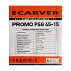 "Пила бенз. Carver PROMO PSG-45-15, 2.5 л.с., 38 см (15""), паз 1.5 мм, шаг 8.25 мм - Фото 9"