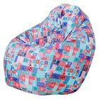 Кресло-мешок Пятигранный d82/h110 цв ЛОСКУТКИ бирюзовый нейлон 100% п/э
