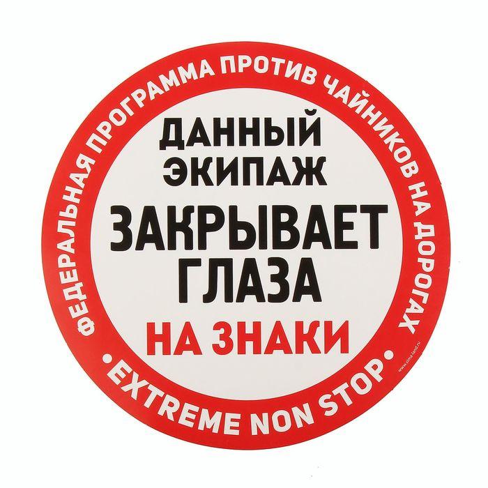 Наклейка на авто «Антихам. Экипаж закрывает глаза на знаки»