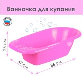 Ванна детская, цвет розовый Ош