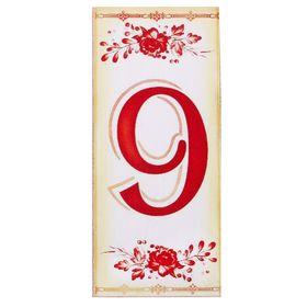 Цифра дверная из дерева '9', букет, 3*7 см Ош