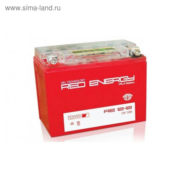 Аккумуляторная батарея Red Energy 12 А/ч - 6СТ AGM, 12-12 moto, тип. YTX12-BS
