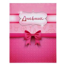 Дневник для 1-4 классов 'Розовый бант', твёрдая обложка, глянцевая ламинация, 48 листов Ош