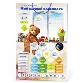 Игровой набор обучающий «Мой первый календарь»