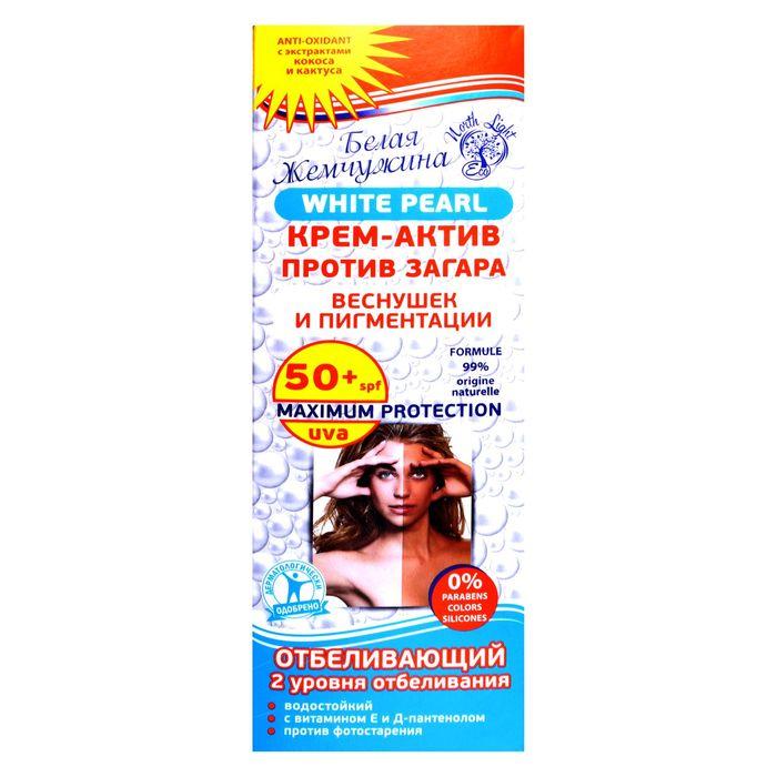 Крем-актив против загара, веснушек и пигментации  Белая Жемчужина, отбеливающий, spf-50, 10