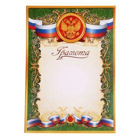 Грамота 'Российская символика' Ош