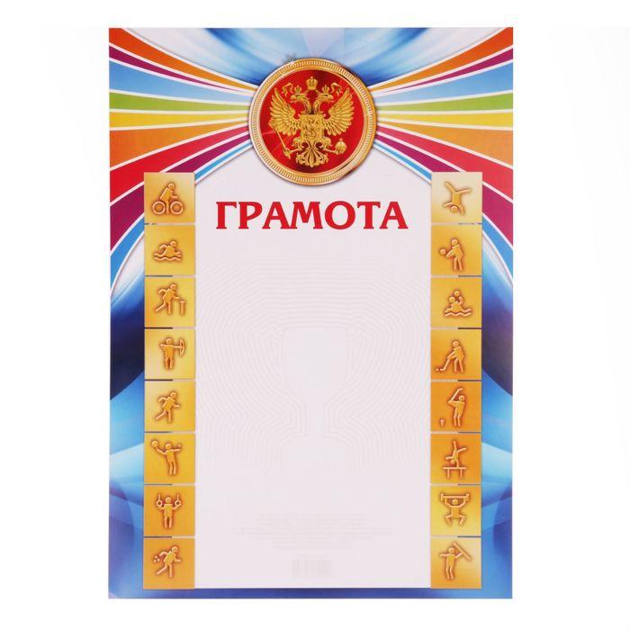 "Грамота спортивная ""Виды спорта"""