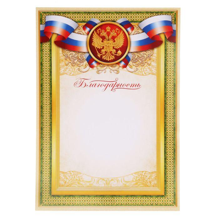 Благодарность классическая «Российская символика», зелёный, 150 гр., 21 х 29,7 см