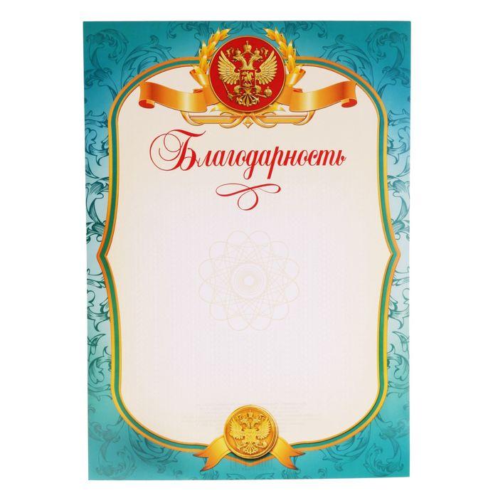 """Благодарность """"Российская символика"""", РФ, голубая, 21х29,7 см"""