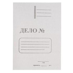Папка-обложка 'Дело', плотность 220 г/м2 , белая, немелованный картон Ош