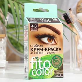 Стойкая крем-краска для бровей и ресниц Fito color, цвет горький шоколад (на 2 применения), 2х2 мл Ош