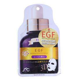 3D маска-сыворотка для лица с эпидермальным фактором роста EGF Rainbowbeauty,25 мл
