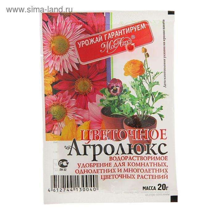 """Удобрение минеральное для садовых растений Агролюкс """"Цветочное"""", 20 г"""