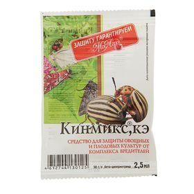 Средство от колорадского жука и др вредителей Кинмикс, амп. в пакете, 2,5 мл Ош