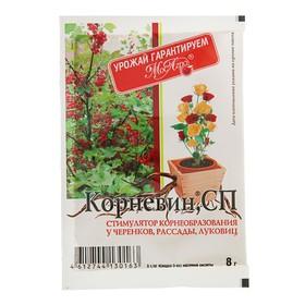 Стимулятор корнеобразования Корневин, порошок, 8 г