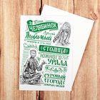 Открытка на дизайнерском картоне мини «Челябинск»
