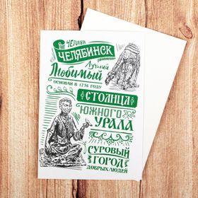 Открытка на дизайнерском картоне мини «Челябинск» Ош