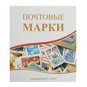 Альбом вертикальный для марок «Почтовые марки», 230 x 270 см, с комплектом листов 5 штук Ош