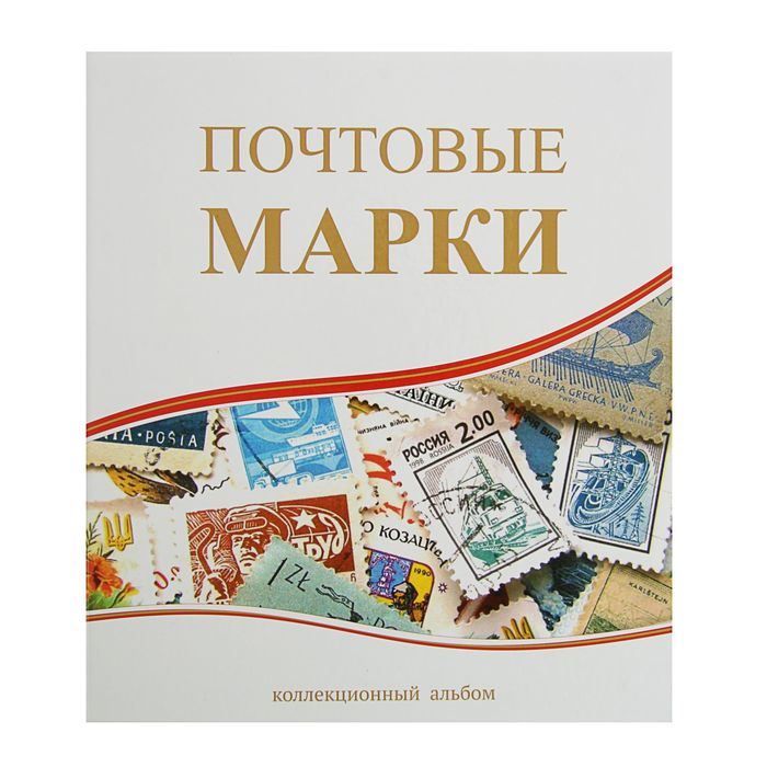 Альбом вертикальный для марок «Почтовые марки», 230 x 270 см, с комплектом листов 5 штук