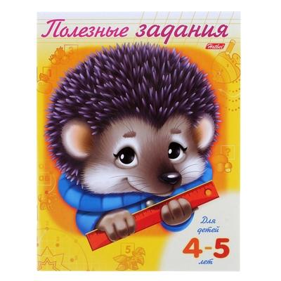 Книжка-раскраска «Ёжик». Полезные задания для детей 4-5 лет - Фото 1