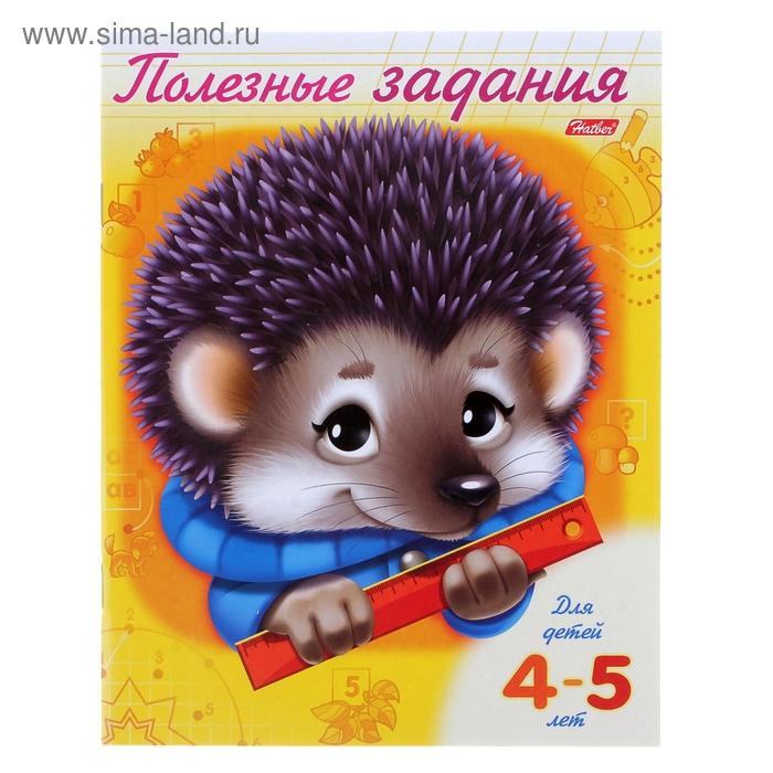 Книжка-раскраска «Ёжик». Полезные задания для детей 4-5 ...
