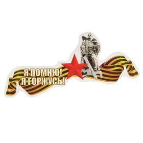 Наклейка на авто 'Я Помню! Я Горжусь!' Воин-освободитель, красная звезд 161х72 Ош
