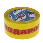 Клейкая лента 48мм*66м с логотипом Подарок фон желтый один цвет красн (55002, 10809)/36шт/