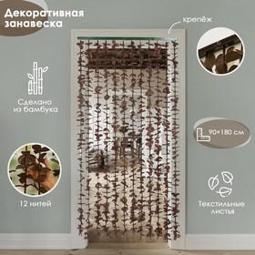 Занавеска декоративная «Листики», 90×180 см, 12 нитей, цвет кофейный Ош