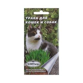 Семена Трава для кошек и собак, 10 г Ош