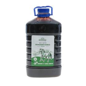Удобрение органическое Экстракт конского навоза, 3 л