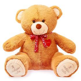 Мягкая игрушка «Медведь Гриня», 110 см, цвет коричневый Ош
