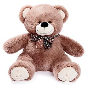 Мягкая игрушка «Медведь Феликс», 70 см, МИКС