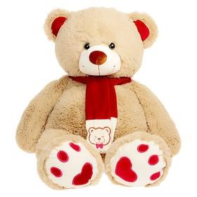 Мягкая игрушка «Медведь Кельвин», 100 см, цвет кофейный Ош