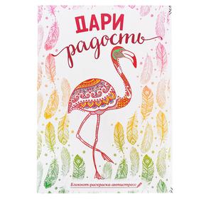 Блокнот-раскраска «Дари радость», 12 листов Ош