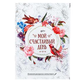 Блокнот-раскраска «Мой счастливый день», 12 листов Ош