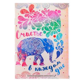 Блокнот-раскраска «Счастье в каждом дне», 12 листов Ош