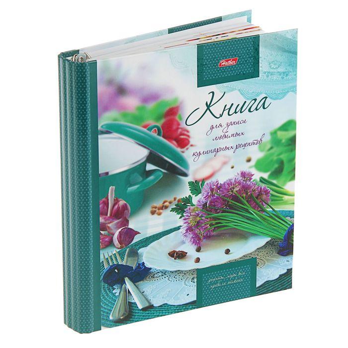 Книга для записи кулинарных рецептов А5, 80 листов на кольцах «Готовим с радостью», твёрдая обложка
