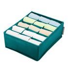 Органайзер для белья, 15 ячеек, цвет бирюзовый